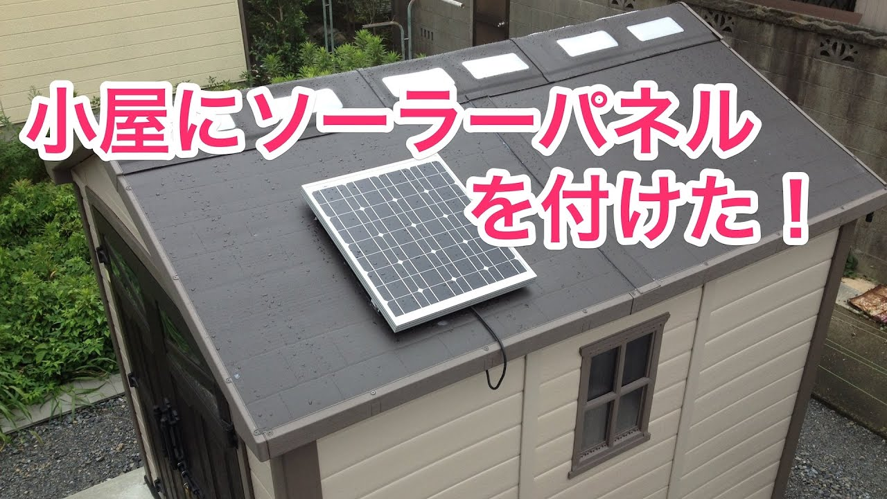 50wソーラーパネル バッテリー充電 設置 #太陽光発電 #エコ #followme