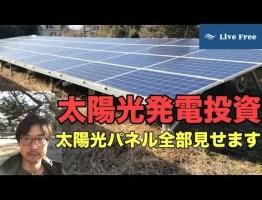 【太陽光発電投資】太陽光パネル全部見せます【初心者】 #太陽光発電 #エコ #followme