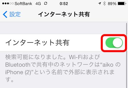iPhoneInternetShare