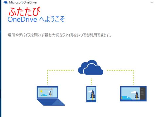 OneDriveAgain2