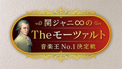 news_xlarge_theMozart_logo