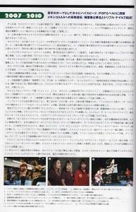 io-shirai-data-book-3