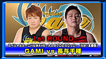 wave8-12-1