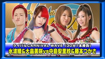 wave8-12-7