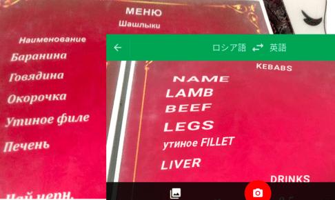 Googleリアルタイム画像翻訳