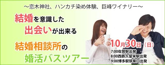 30代女性が選ぶ福岡天神の結婚相談所ジュブレの婚活バスツアー