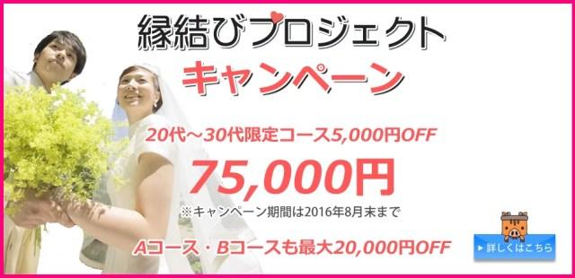 30代女性が選ぶ福岡天神の結婚相談所ジュブレの縁結びプロジェクトキャンペーン