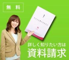 30代女性が選ぶ福岡天神の結婚相談所ジュブレ 資料請求はこちら