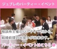 30代女性が選ぶ福岡天神の結婚相談所ジュブレ 婚活・出会いのパーティー情報