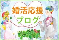 福岡天神の結婚相談所ジュブレのブログ