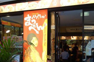 Menya-Mappen-Chinatown
