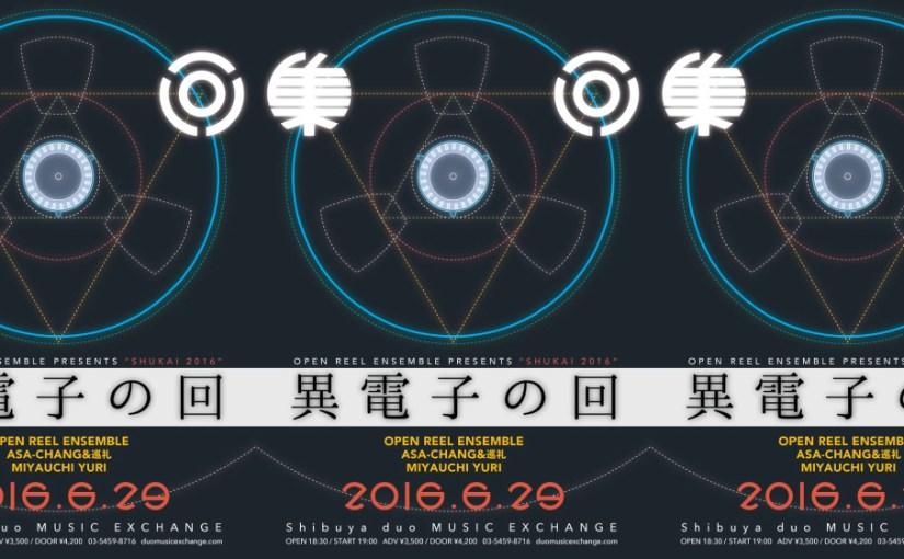 "6月29日(水)「Open Reel Ensemble Presents ""集回2016""~異電子の回~」に出演!"