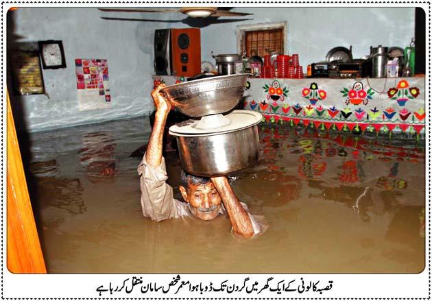 situation of Qasba Colony after rain in Karachi