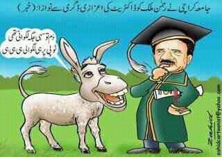Rehman Malik Degree Scandal