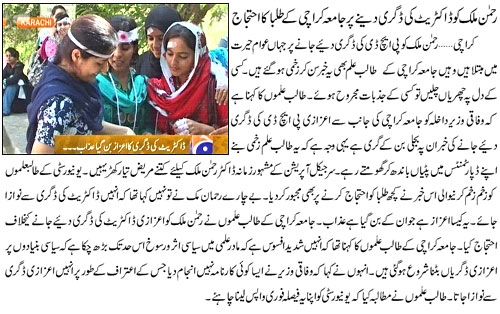 protest by KU students at the Degree of Rehman Malik