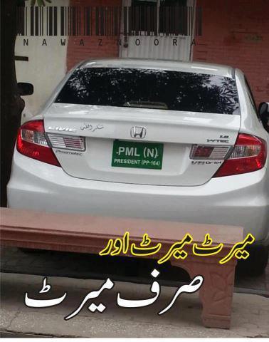 pmln car