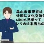 森山未来現在は外国に文化交流使!aikoと兄弟っていうのは本当なの?