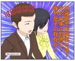 naitou_001