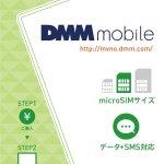 DMM mobile のデータ通信 SIM を安く・早く契約した