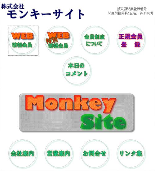 株式会社モンキーサイト