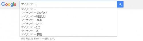 グーグル検索2015年間1位ワード「マイナンバー」