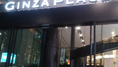ginza_place_sony_stor_ginza
