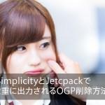 SimplicityとJetcpackで2重に出力されるOGP削除方法