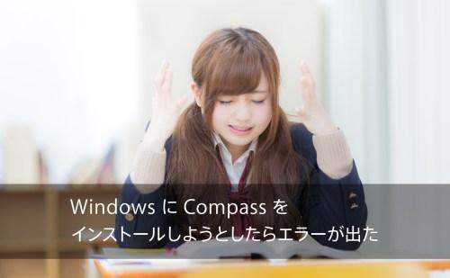 WindowsにCompassインストールしようとしたらエラーが出た