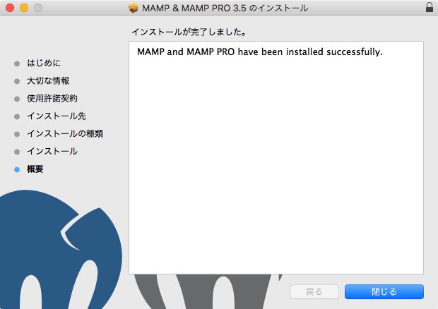 mamp-install-9