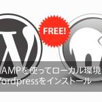MAMPを使ってローカル環境にWordPressをインストール