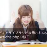 メディアライブラリが表示されない!functions.phpの修正
