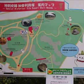 ∞∞∞ 加曽利貝塚博物館について ∞∞∞