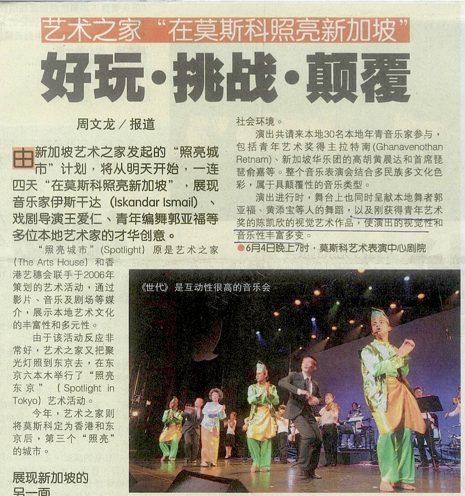 2008: Lianhe Zaobao coverage of Gerenations. Juxtapositions: old/new, straight/camp, Russia/Spore.