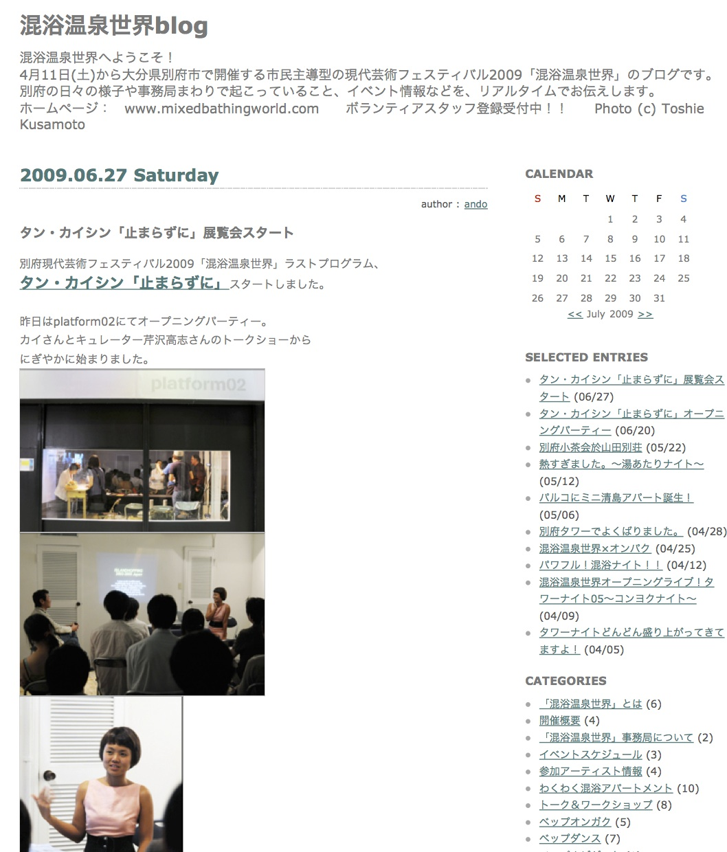 2009: Beppu Contemporary Art Festival. Snapshots of my show.  Artistic Director Takashi Serizawa held a talk show with Kai.