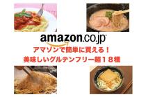 Amazonグルテンフリーイメージ