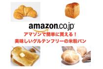 米粉パンイメージ