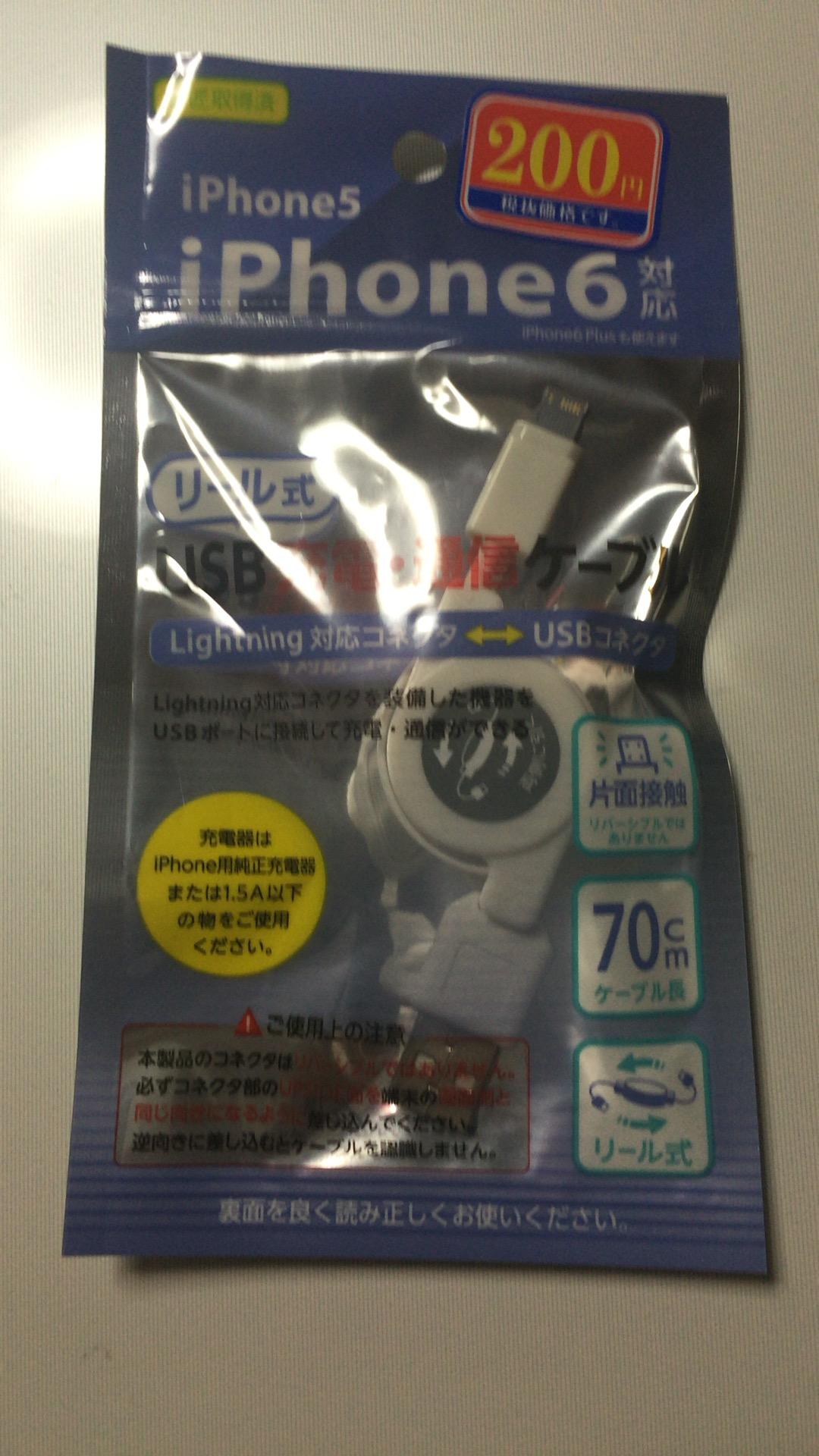 ダイソーiphone USB充電・通信ケーブル