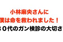 小林麻央さんアイキャッチ