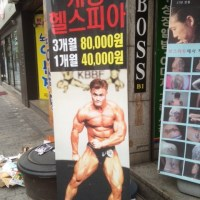 Fatty McFatterson Joins a Korean Gym