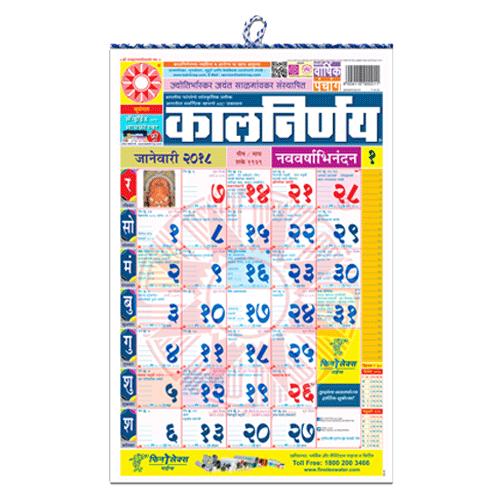 Kalnirnay Panchang Periodical 2018 - Marathi | Language Edition