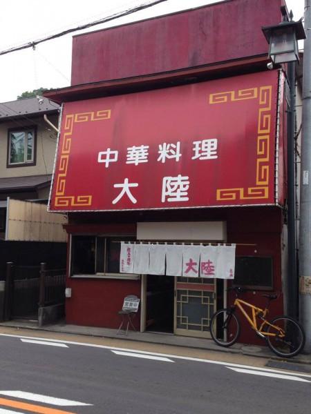 大陸(sojiro)