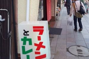アイキャッチ用 らーめんとカレーの店 蓮②(しおり)