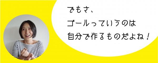 心のさけび_高野2
