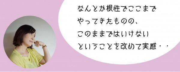 心のさけび_渡辺2