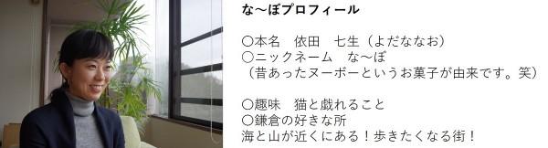 依田さんプロフィール
