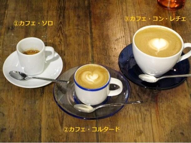 コーヒー三種