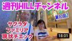 http://i1.wp.com/kamimura.com/wp-content/uploads/2020/07/HILL90.jpg?resize=147%2C84