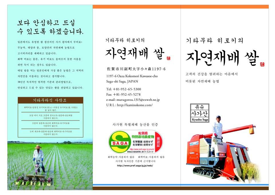 韓国語チラシ表