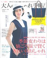 20160607_otona-o-t_6