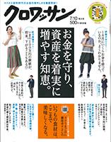 20160625_cro_tokudai
